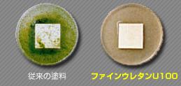 防藻性比較